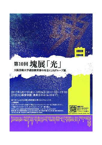 第10回塊展ポスターデザイン