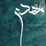 siitski imam Mehdi