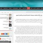 Sirijsko islamsko vijeće