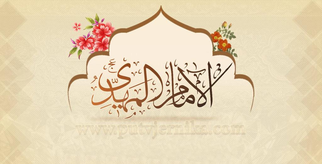 Imam Mehdi kaligrafija