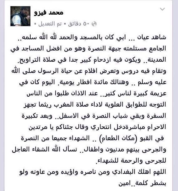 Svjedocenje koje je prenio Muhammed Fejza