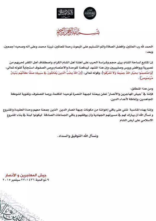 JMA Saopstenje o ujedinjenju na arapskom