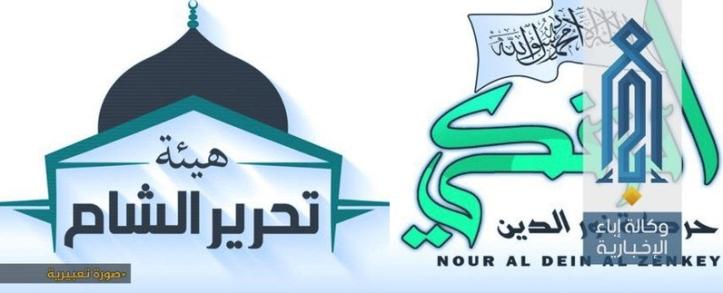 Tahriruš-Šam i Zenki logo
