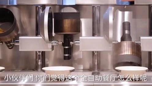 kitchen machine corner cabinet shelf 厨房机器 腾讯视频 全部自动化 点餐后厨房机器直接自动翻炒