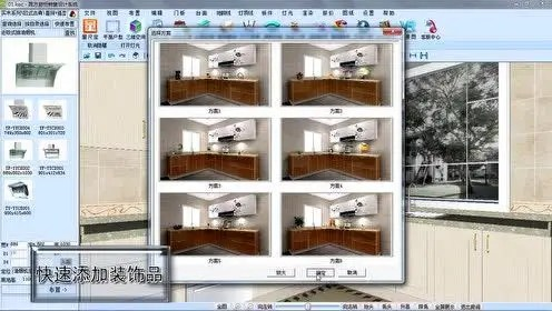 kitchen cabinet design software ladder 厨柜设计软件 腾讯视频 厨柜软件演示