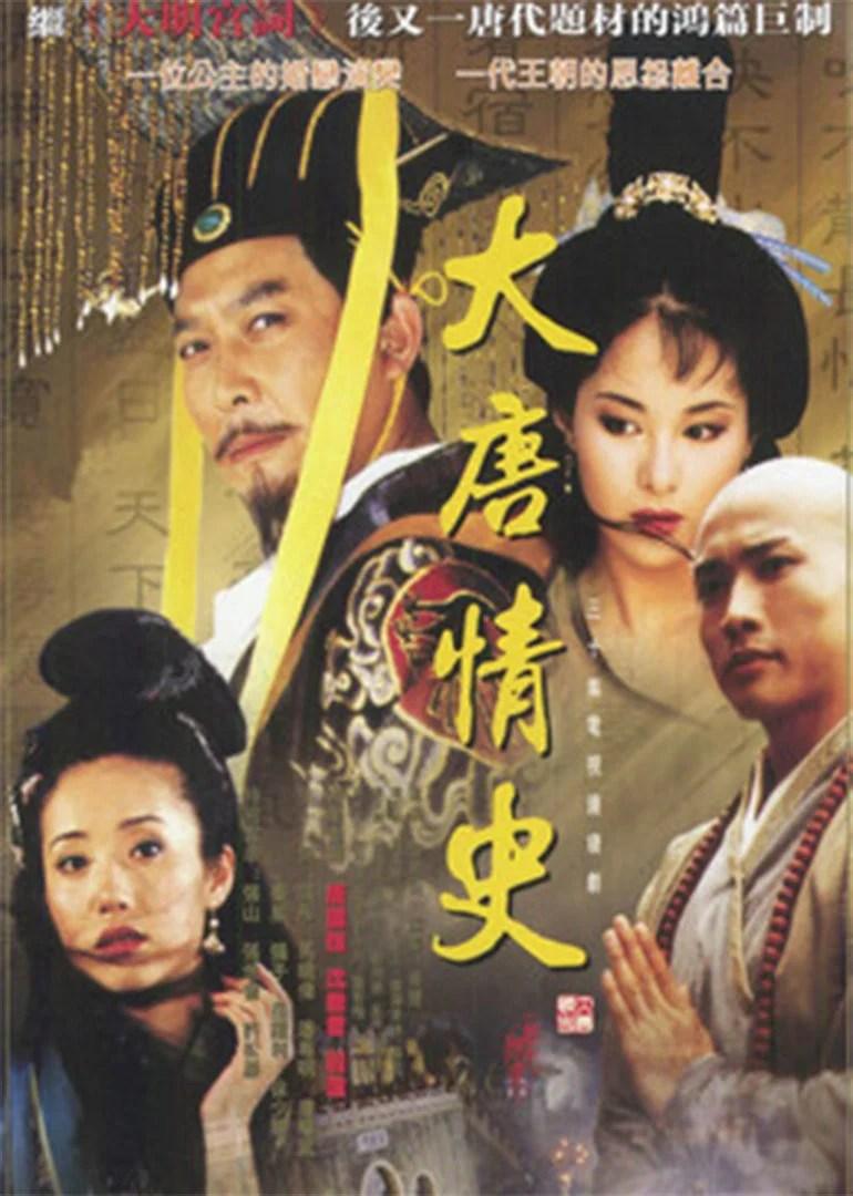 大唐情史-電視劇-騰訊視頻