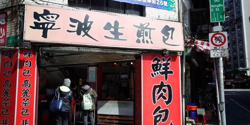 【寧波生煎包】中正區。台北最好吃生煎包,鮮肉、韭菜、高麗菜非吃不可(捷運中正紀念堂站/南門市場)