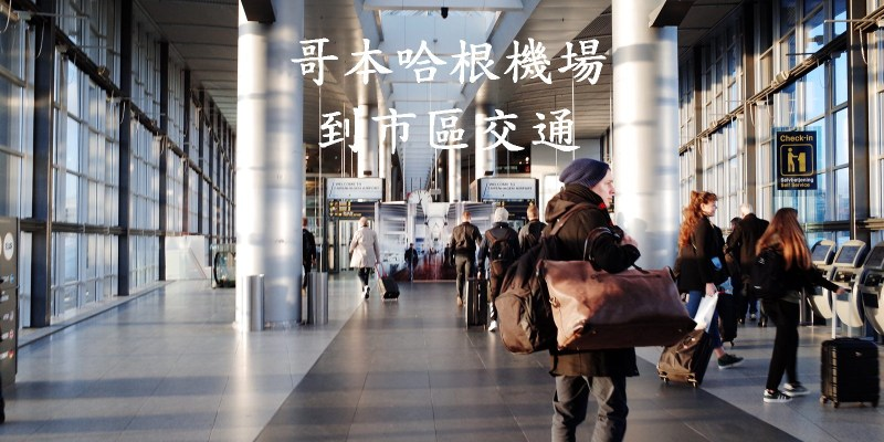 【丹麥自由行】哥本哈根機場(CPH)到市區交通 x 地鐵搭乘購票方式