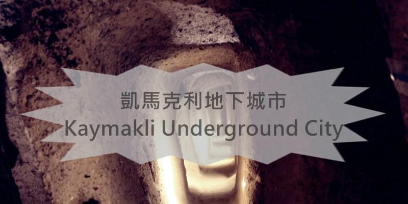 【土耳其】卡帕多奇亞世界遺產!凱馬克利地下城市(Kaymakli Underground City)