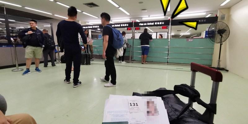 【曼谷自由行】泰國落地簽證怎麼辦?落地簽證免費至2020年4月30日!