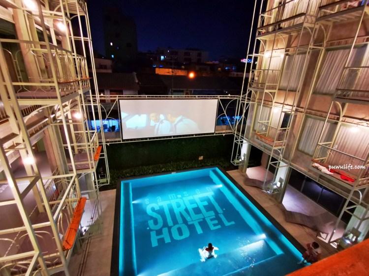 【曼谷自由行】曼谷住宿推薦!考山路 Samsen Street Hotel.泳池畔露天電影院