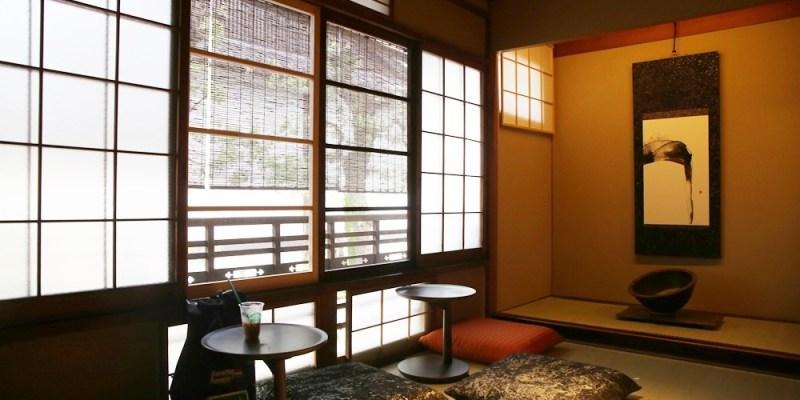 【京阪孝親之旅】京都榻榻米星巴克!百年茶屋體驗古樸優雅風情♥