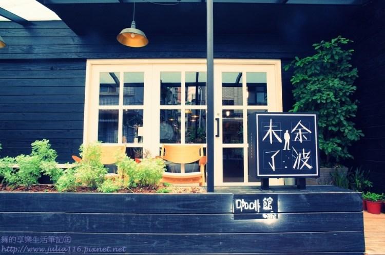 【餘波未了Remember Cafe】中正區。大陸咖啡達人來台開設第一間咖啡館,千本藏書隨你讀❤