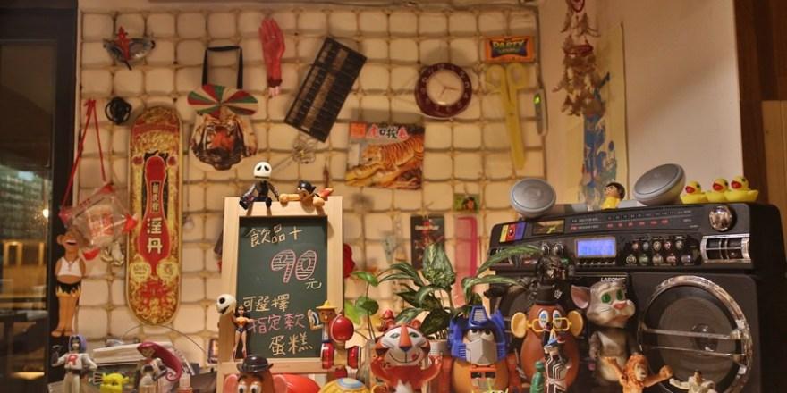 【虎屋咖啡.hooooo cafe】松山區。這一次,玩具真的總動員了啊!
