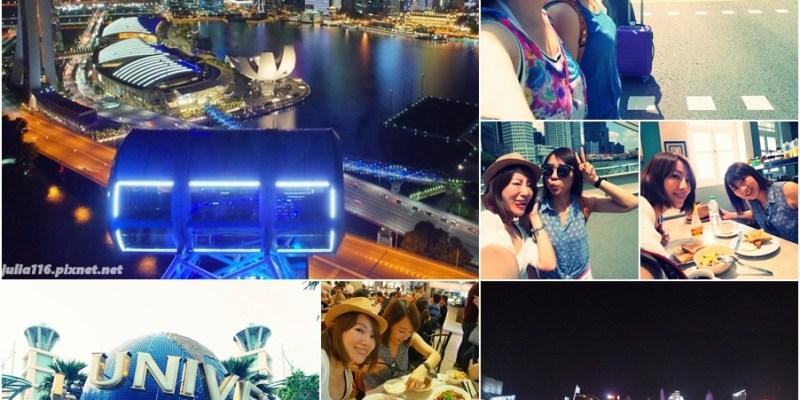 【新加坡自由行】捷星航空5天4夜自助費用&行程總覽