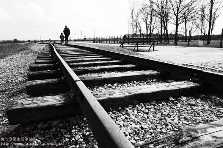 【波蘭自助】波蘭世界遺產。奧斯威辛-比克瑙集中營(Auschwitz-Birkenau Memorial And Museum)