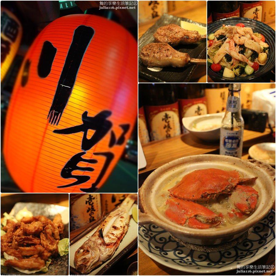 【川賀燒烤居酒屋】中山區。近行天宮站,道道經典的日式居酒料理♥