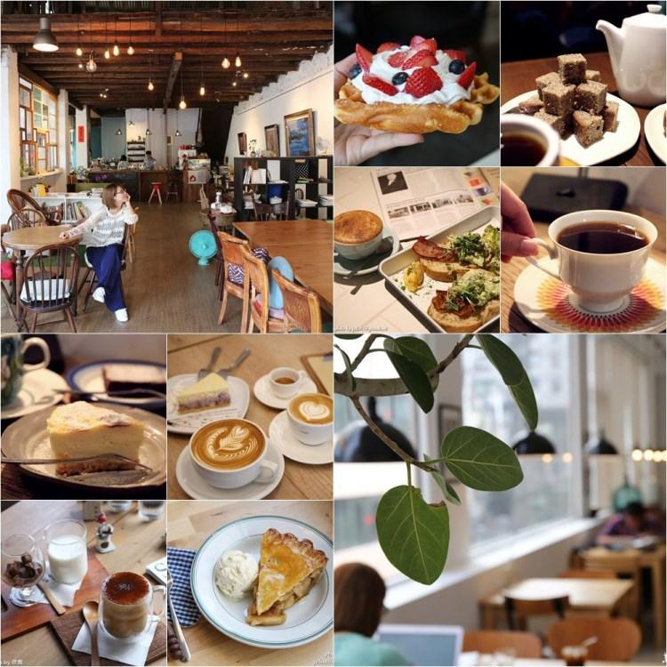 【私❤咖啡館特輯】台北不限時風格咖啡館(有插座、WIFI),推薦給不愛喧嘩、享受安靜的你!