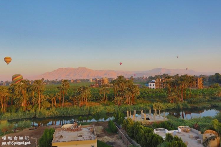 【埃及不思議】路克索熱氣球夢幻飛行!飛越帝王谷、尼羅河、絕美日出盡收眼底♥