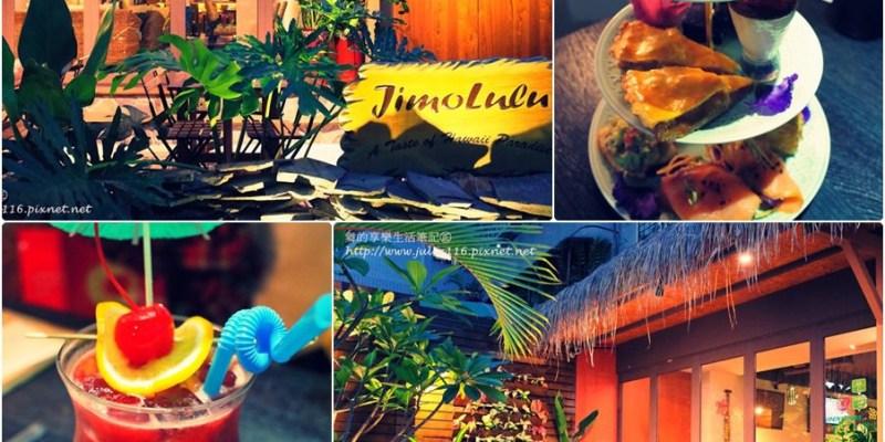 【JimoLulu.美式夏威夷餐廳】大安區。好吃推薦!熱帶風情扶桑雙人午茶❤