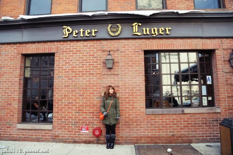 【冬季大蘋果】米其林一星Peter Luger Steak House.紐約最好吃的牛排!