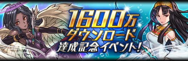 1600man event 20130711 0