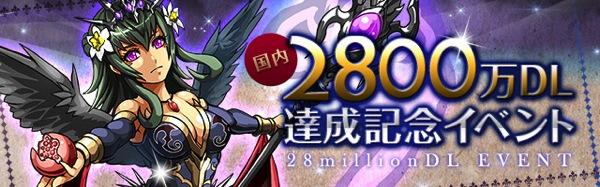 2800mandl event 20140612 4