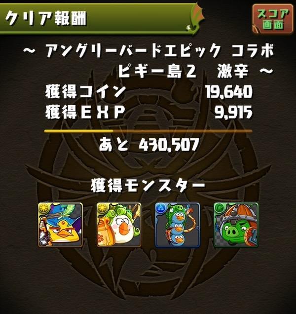 Abe colabo 01410020 6
