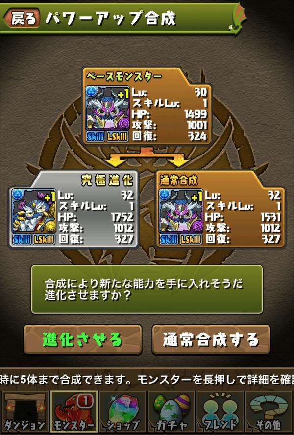 Amon kyukyoku 20140817 06