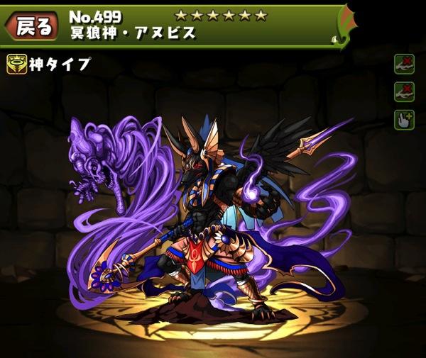 Anubisu kyukyoku 20140123 1