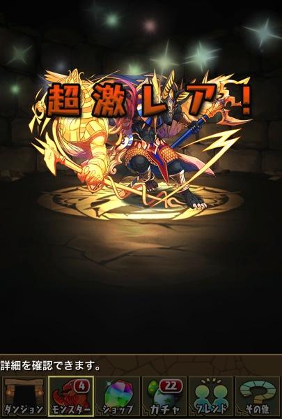 Anubisu kyukyoku 20140123 4