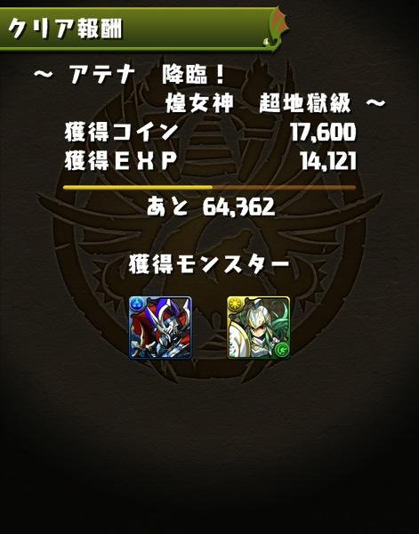 Athena korin 20130812 04
