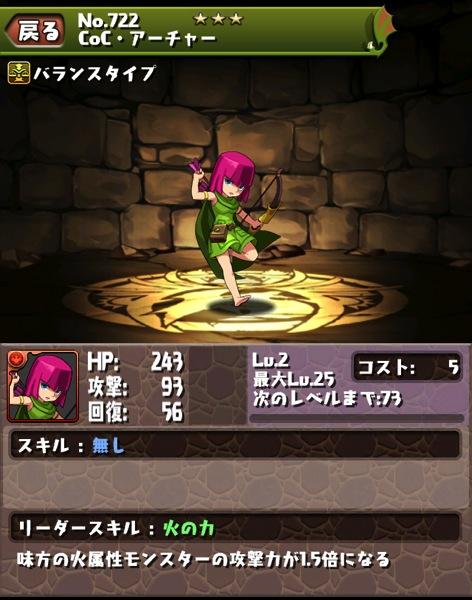 Coc 20130624 04