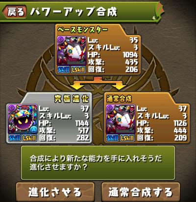 Draun joker kyukyoku 20130720 1