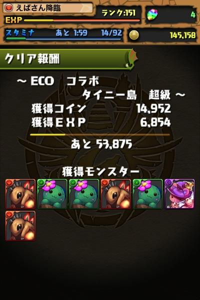 Eco dumpty 20130629 0