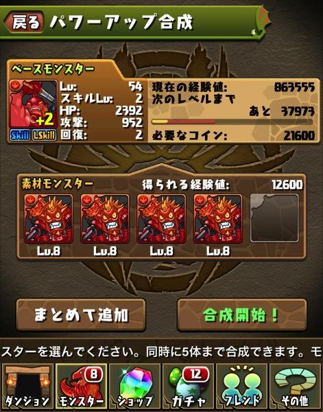 Gigantes 20130726 0