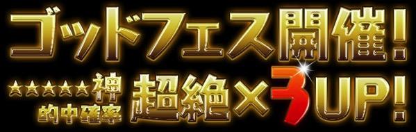 Gw event zenhan 20150423 2