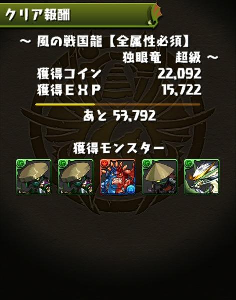 Kazenosengoku 20130710 0