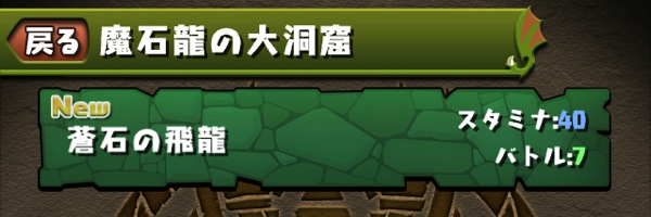 Masekiryu 20130723 3