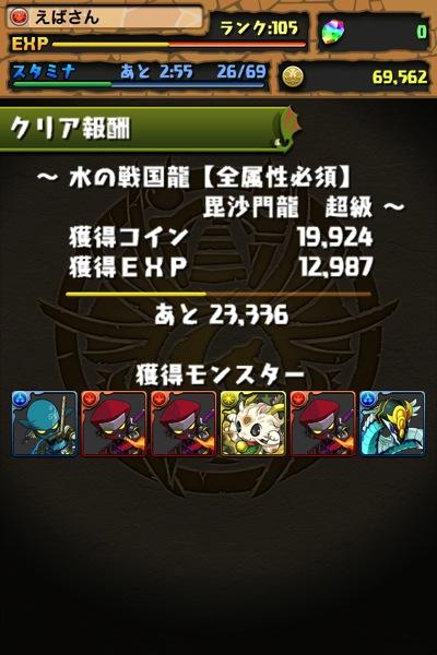Mizunosengoku 20130611 5