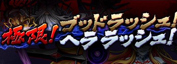 Natsuyasumi 20140807 2
