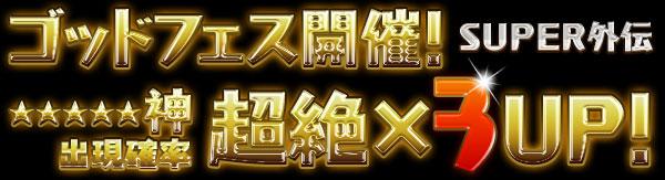 Nihongame 20130927 3