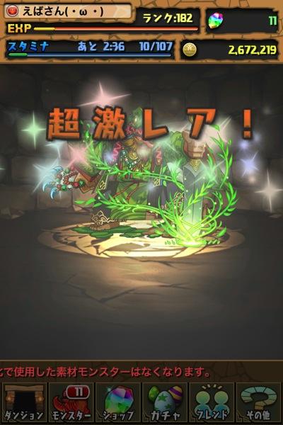 Ootengu shinka 20130716 2