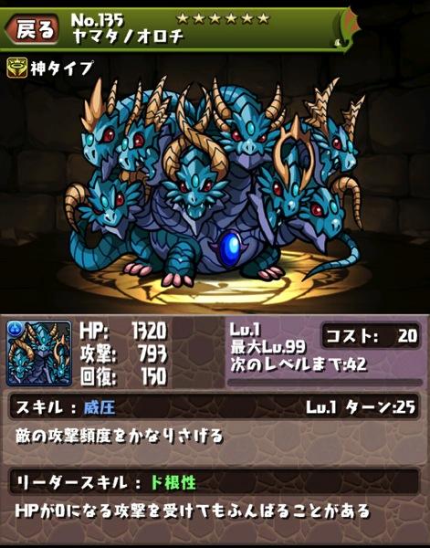 Orochi 20130709 2