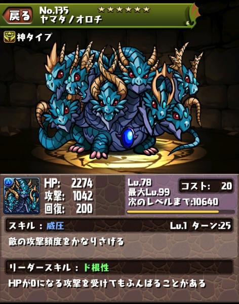 Orochi 20130709 7