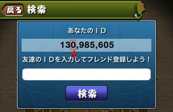 Pd id 20130615