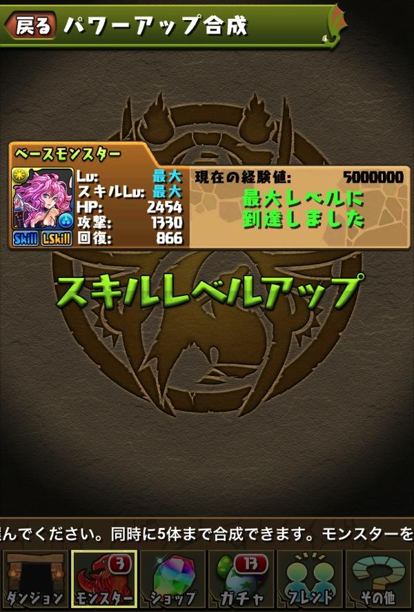 Playlog 20140315 2