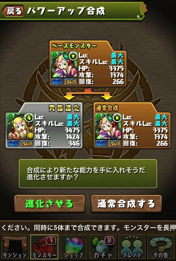 Powerup 20140621 11