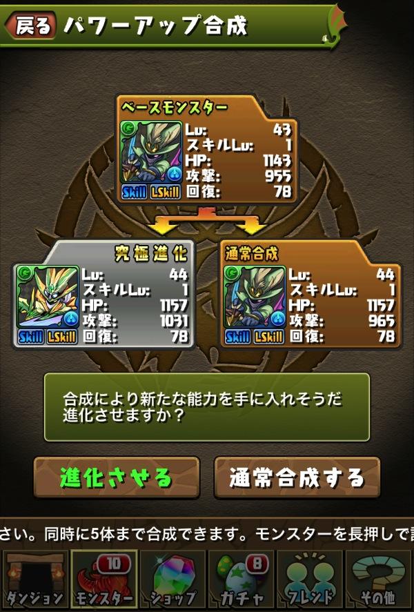 Rider kyukyoku 20140617 01