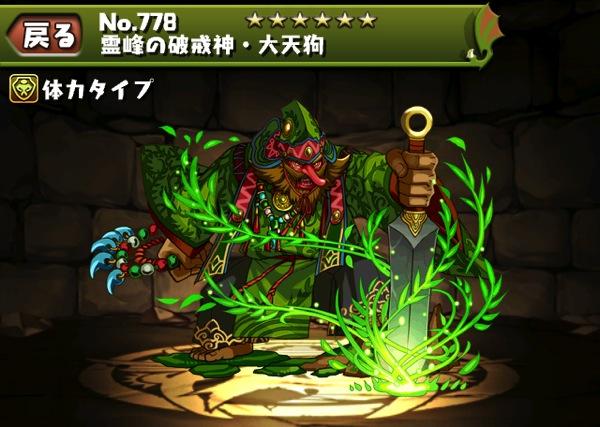 Tengu 20130716